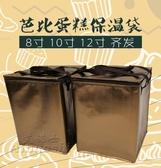 保溫袋 8寸10寸12寸加高加厚芭比蛋糕保溫袋保溫包現貨冷藏保溫袋   麻吉鋪