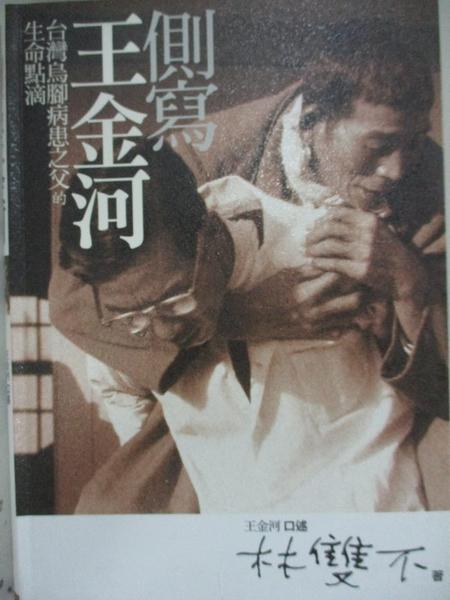【書寶二手書T7/傳記_C9C】側寫王金河-台灣烏腳病患之父的生命點滴_林雙不