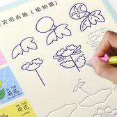 描紅本  兒童簡筆畫練字帖寶寶學畫畫書字帖幼兒園數字描紅本涂色本   琉璃美衣