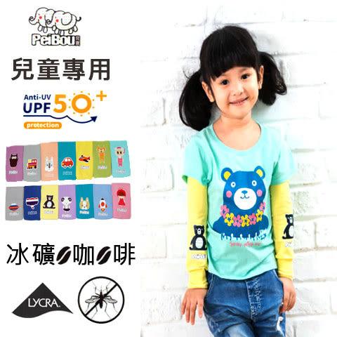 袖套  酷涼防蚊防曬兒童機能袖套  抗UV  台灣製   pb