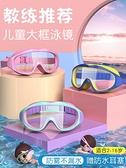 兒童泳鏡泳帽男童女童游泳眼鏡防水防霧高清大框潛水鏡專業套裝備 初色家居馆