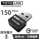 TOTOLINK 迷你USB無線網卡 (N160USM)