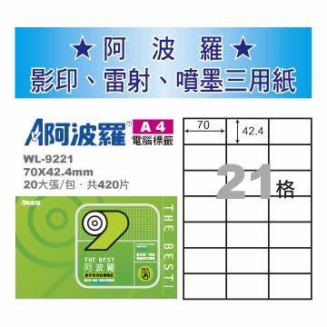 華麗牌 阿波羅WL-9221彩色 影印用自黏標籤紙(20入/包)