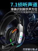 友柏A12電腦耳機頭戴式電競游戲吃雞耳麥有線重低音筆記本7.1聲道 快速出貨