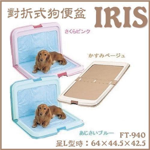 *WANG*日本IRIS對折式狗便盆FT-940 - L型尿盆公狗尿布專用