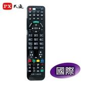 PX 大通 MR1000 (國際) 電視專用遙控器 台灣生產製造