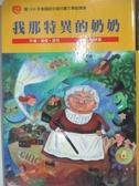 【書寶二手書T1/兒童文學_GNS】我那特異的奶奶_瑞奇‧派克