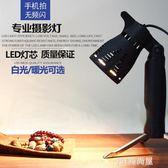 小型LED拍攝燈攝影燈 珠寶首飾品手機拍照台燈攝影棚柔光燈補光燈    JSY時尚屋
