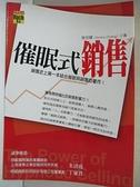 【書寶二手書T1/行銷_GFS】催眠式銷售_張世輝