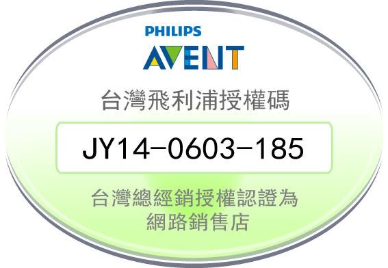 PHILIPS AVENT 新安怡 超舒柔矽膠胸部保護罩  E65A013013