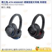 鐵三角 Audio-Technica ATH-WS660BT 耳罩型耳機 藍牙耳機 Ø53mm 深邃運動驅動 公司貨