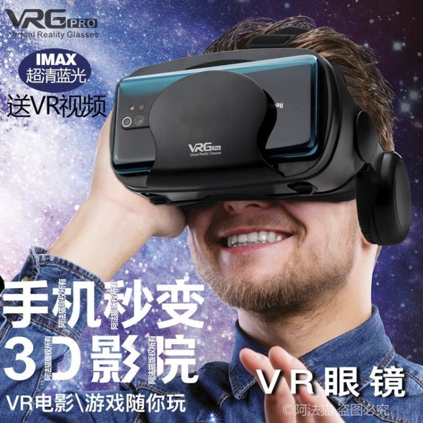 VR眼鏡 VR眼鏡虛擬現實自帶耳機新款3D電影手機體感游戲