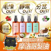 【台灣現貨】韓國 RAIP R3 菁粹 摩洛哥阿甘油 護髮油 護髮 免沖洗護髮 免沖洗 100ml 四款可選