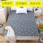 床墊薄款床鋪墊子防滑床墊子1.8m床2米雙人床褥子墊被【快速出貨八五折免運】