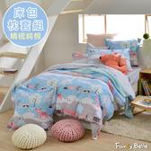 義大利Fancy Belle《森林野餐趣》雙人純棉床包枕套組