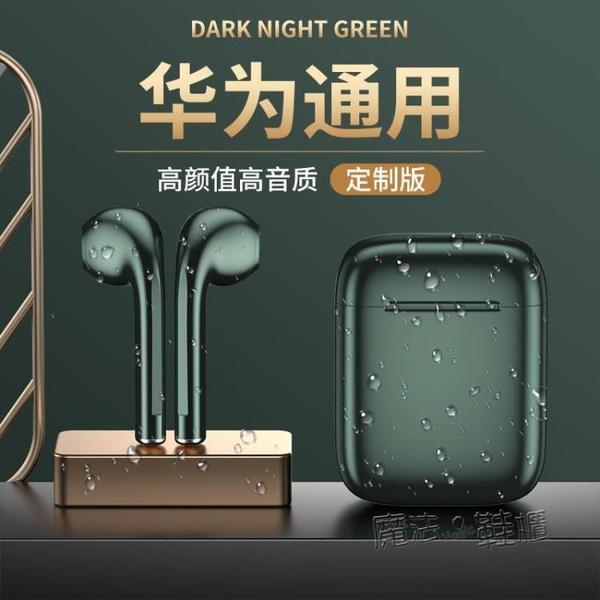真無線雙耳藍芽耳機適用于huawei/華為運動降噪高音質超長待機 夏季新品
