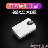 迷你充電寶移動電源快充大容量超薄小巧便攜閃充適用于蘋果vivo華為oppo小米手機通 suger