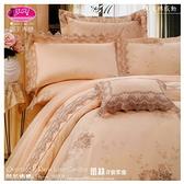 『蕾絲花園絮曲』(6*6.2尺)四件套/粉橘*╮☆【兩用被+床包】60支高觸感絲光棉/加大