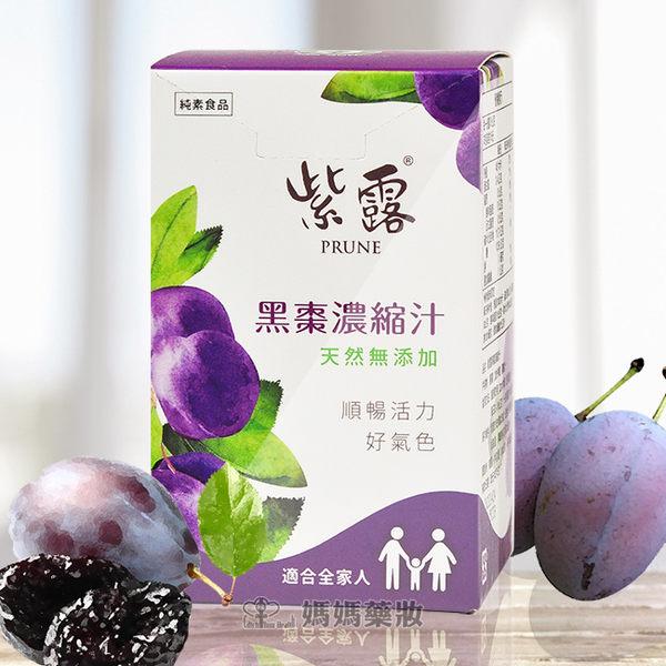 三多紫露黑棗濃縮汁(棗精330g)  另有買2入加贈20g賣場