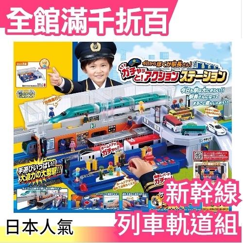 日本 TAKARA TOMY PLARAIL 鐵道王國 新幹線車站 列車軌道組【小福部屋】