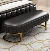 歐式床尾凳 現代輕奢鐵藝皮沙發門廳換鞋凳臥室床尾長凳休息凳子NMS【美眉新品】