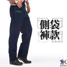 【即將斷貨】NST Jeans 美式搖滾金屬 復古丹寧藍側袋牛仔褲(中腰)390(2006) 台製 男 重磅