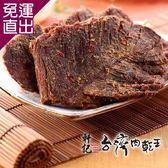 軒記-台灣肉乾王 黑胡椒牛肉乾(130g/包,共三包)【免運直出】