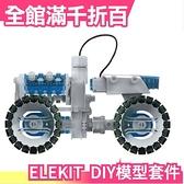 日本【4WD燃料電池越野車】日版 ELEKIT JS-7903 DIY模型套件 添加鹽水作為動力 自行組裝【小福部屋】
