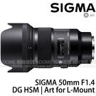 SIGMA 50mm F1.4 DG HSM Art for L 接環 (24期0利率 免運 恆伸公司貨三年保固) 大光圈人像鏡 L-MOUNT