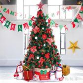 聖誕樹 松針圣誕樹套餐豪華加密裝飾圣誕節裝飾品家用小zzy8916『時尚玩家』