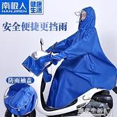 帶袖雨披電動摩托車雨衣單人加厚長款全身時尚騎行男女士防水有袖