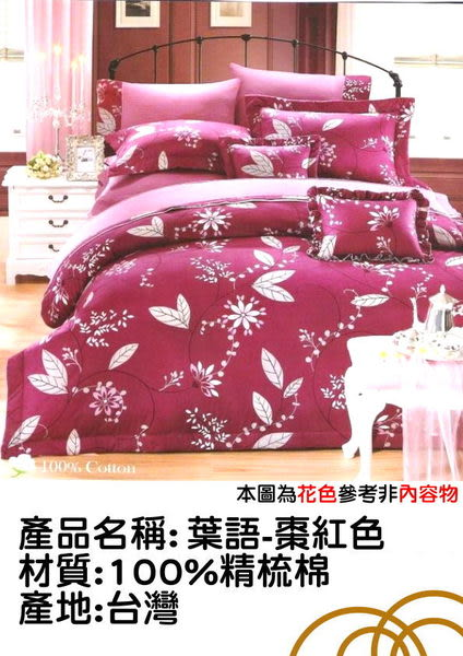單品 (不含被套)-葉語(棗紅)、100%精梳棉【單人床包3.5X6.2尺/枕套】