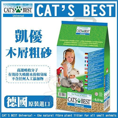 *KING WANG*【2包組-20L】凱優CAT S BEST 木屑藍標粗砂20L