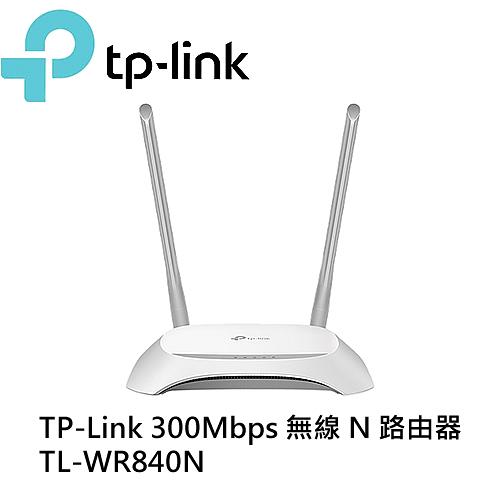 TP-Link 300Mbps 無線 N 路由器 TL-WR840N WR840N