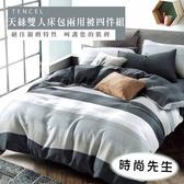天絲/專櫃級100%.雙人床包兩用被套組.時尚先生/伊柔寢飾