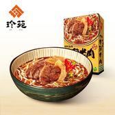 珍苑.紅燒半筋牛肉麵(常溫)(530g/份,共2份)﹍愛食網