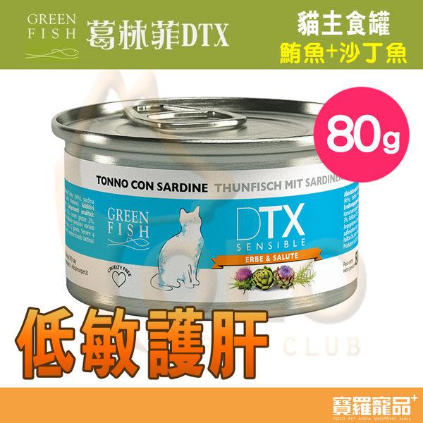 葛林菲-低敏護肝貓主食罐(鮪魚+沙丁魚)-80g【寶羅寵品】