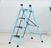 家用折疊四步梯踏板梯子家用折疊梯室內登高人字梯鐵梯 『向日葵生活館』