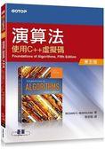 演算法(第五版)  使用C  虛擬碼
