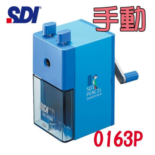 【西瓜籽】手牌 SDI 手動經典型大削鉛筆機 NO.0163P (附固定架/0163A)