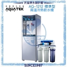 《沛宸AQUATEK》AQ-1212兩溫冷熱直立式飲水機◆內置TF104標準型逆滲透◆免費到府安裝