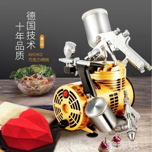 噴砂機 AKOKO 蛋糕上色烘焙雙缸噴砂機噴槍法式西點慕斯噴砂機巧克力噴槍 MKS韓菲兒