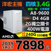 【7898元】全新AMD高速3.4G四核D5獨顯2G免費升級240 SSD硬碟3D遊戲繪圖順LOL 天堂M可刷卡分期保固