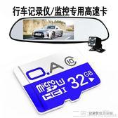 記憶卡 行車記錄儀內存專用卡32g內存卡micro sd卡高速class10手機內存機卡 二度3C