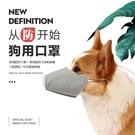 道頓防疫用品狗狗防塵防霾口罩防疫面罩防護狗嘴套寵物用品