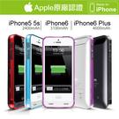 AHEAD領導者 Apple蘋果認證 iPhone6 6Plus 6S 6SPlus 背蓋電池 行動電源 超薄背匣式電池