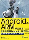 (二手書)Android及ARM原生語言:逆向工程破解Android APP安全(第2版)