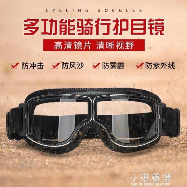 摩托車防風眼鏡男騎行眼鏡男防灰塵防風護目鏡勞保防風鏡防護眼鏡『小淇嚴選』