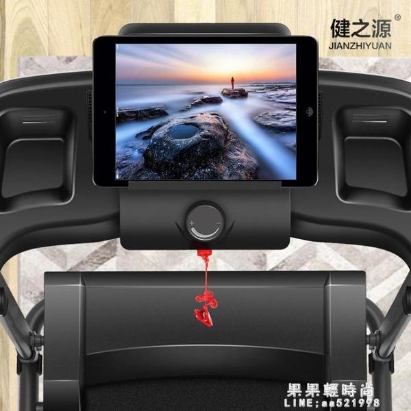 跑步機 健之源跑步機小型家用款迷你智慧電動超靜音可摺疊健身器材 果果輕時尚NMS