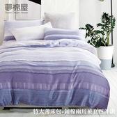 100%頂級天絲萊賽爾 特大薄床包+鋪棉兩用被套6x7尺四件組 加高30公分-魅影-tencel-夢棉屋